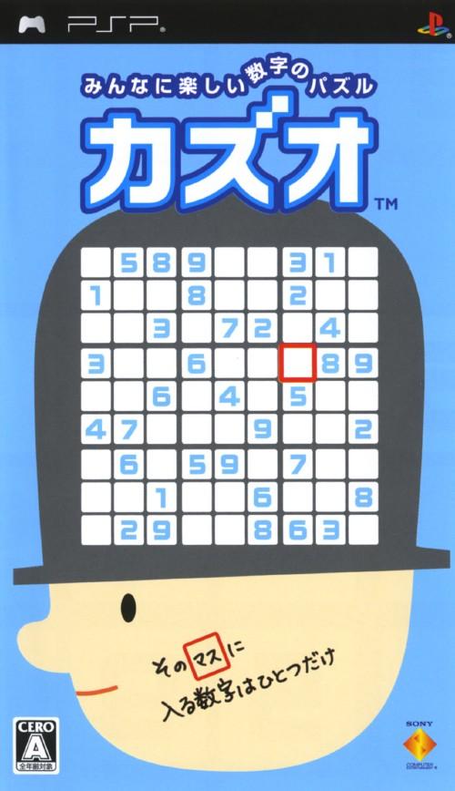 【中古】カズオ みんなに楽しい数字のパズル
