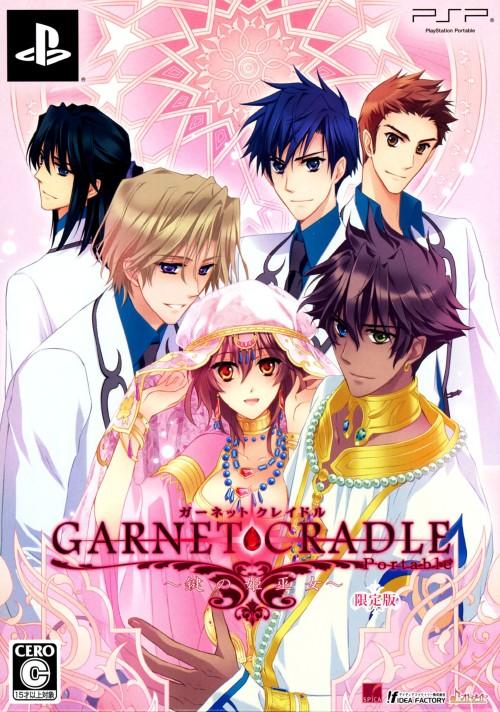 【中古】ガーネット・クレイドル ポータブル 〜鍵の姫巫女〜 (限定版)