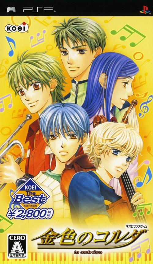 【中古】金色のコルダ KOEI The Best