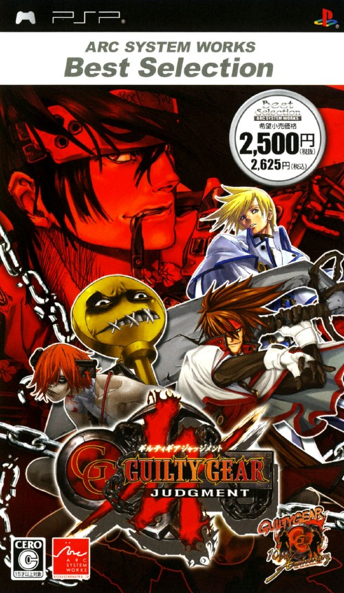 【中古】GUILTY GEAR JUDGMENT 【ARC SYSTEM WORKS Best Selection】