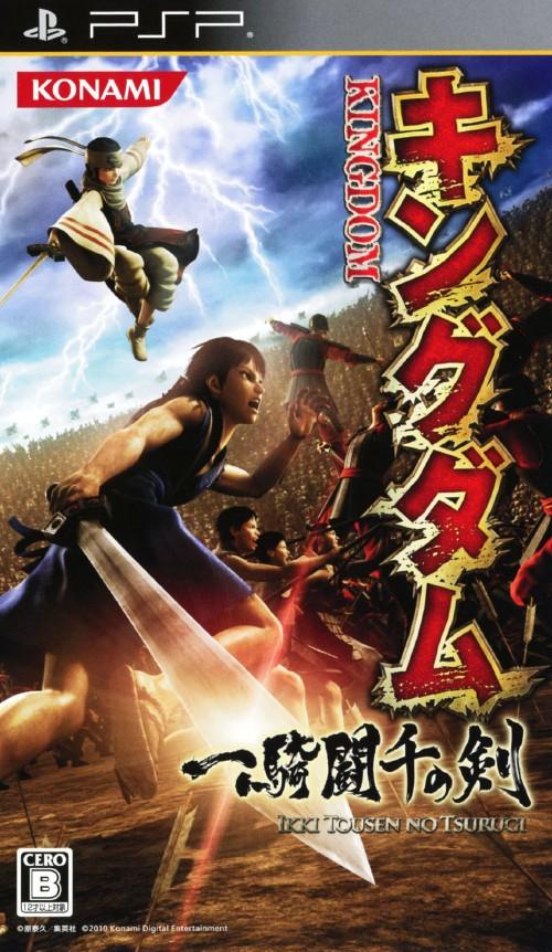 【中古】キングダム 一騎闘千の剣