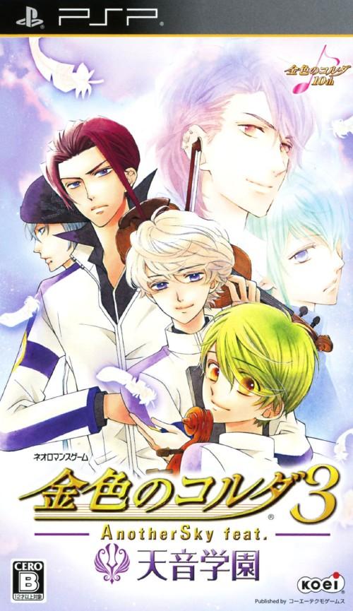 【中古】金色のコルダ3 Another Sky feat.天音学園