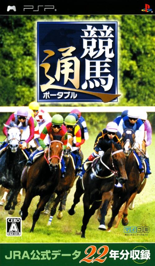 【中古】競馬通ポータブル JRA公式データ22年分収録
