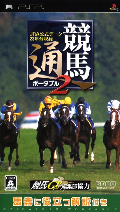【中古】競馬通2ポータブル JRA公式データ23年分収録