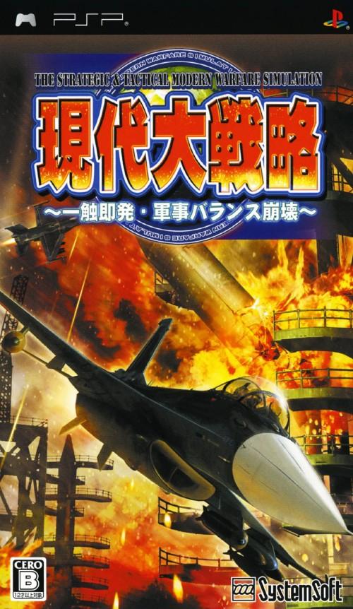 【中古】現代大戦略 〜一触即発・軍事バランス崩壊〜