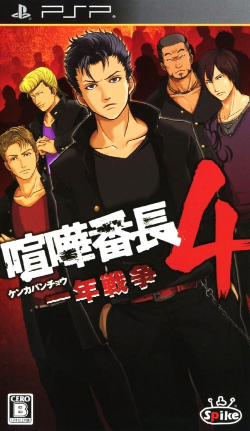 【中古】喧嘩番長4 〜一年戦争〜