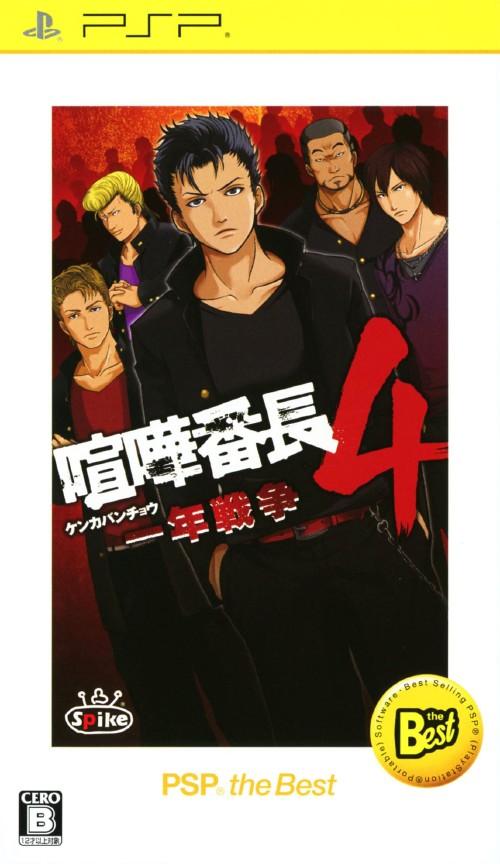 【中古】喧嘩番長4 〜一年戦争〜 PSP the Best