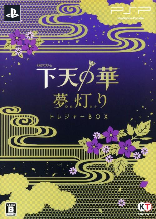 【中古】下天の華 夢灯り トレジャーBOX (限定版)