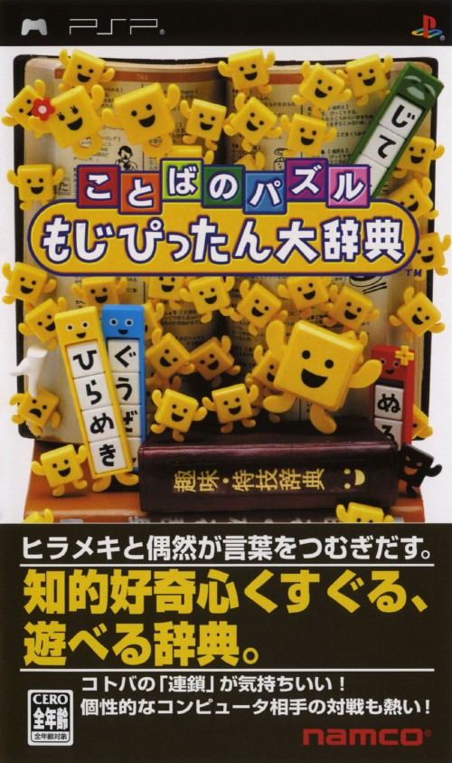 【中古】ことばのパズル もじぴったん大辞典