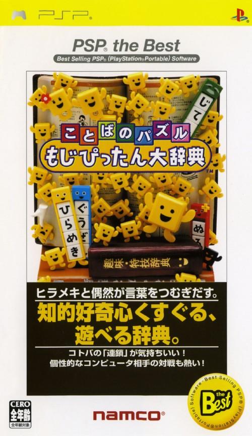 【中古】ことばのパズル もじぴったん大辞典 PSP the Best