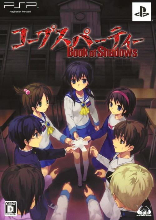 【中古】コープスパーティー Book of Shadows (限定版)