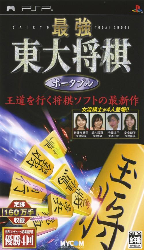 【中古】最強 東大将棋 ポータブル