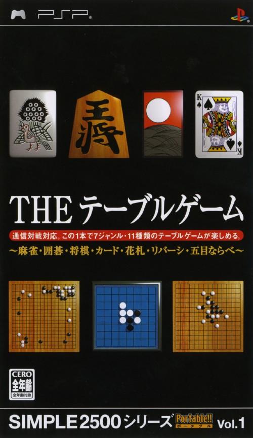 【中古】THE テーブルゲーム SIMPLE2500シリーズ Portable!! Vol.1