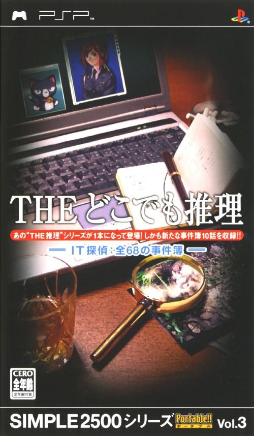 【中古】THE どこでも推理 〜IT探偵:全68の事件簿〜 SIMPLE2500シリーズ Portable!! Vol.3