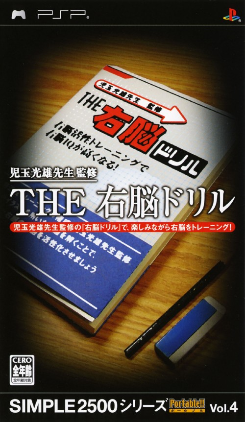 【中古】児玉光雄先生監修 THE 右脳ドリル SIMPLE2500シリーズ Portable!! Vol.4
