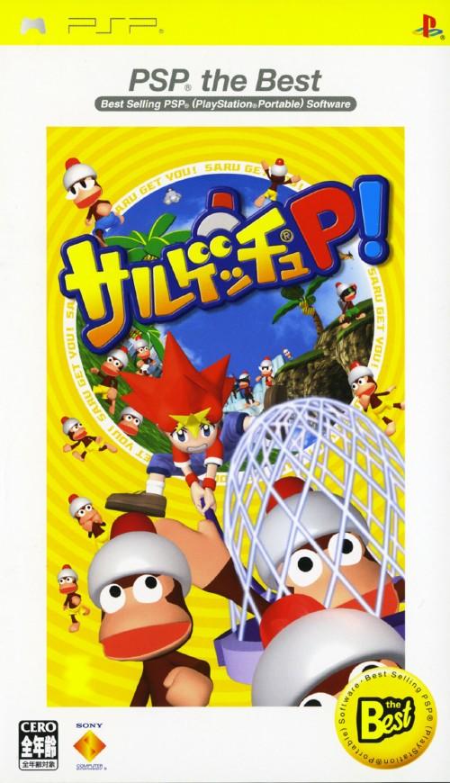 【中古】サルゲッチュP! PSP the Best