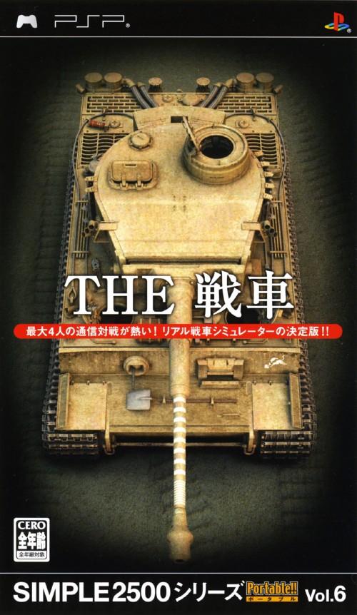 【中古】THE 戦車 SIMPLE2500シリーズ Portable!! Vol.6