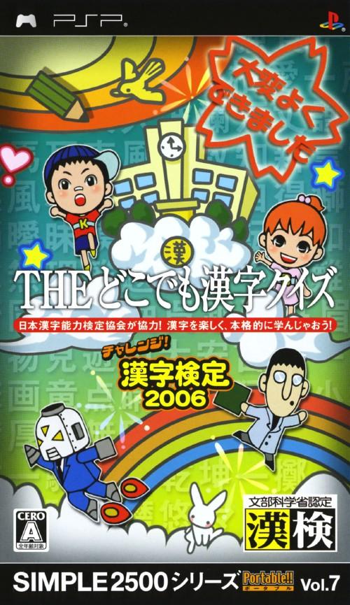 【中古】THE どこでも漢字クイズ 〜チャレンジ!漢字検定2006〜 SIMPLE2500シリーズ Portable!! Vol.7