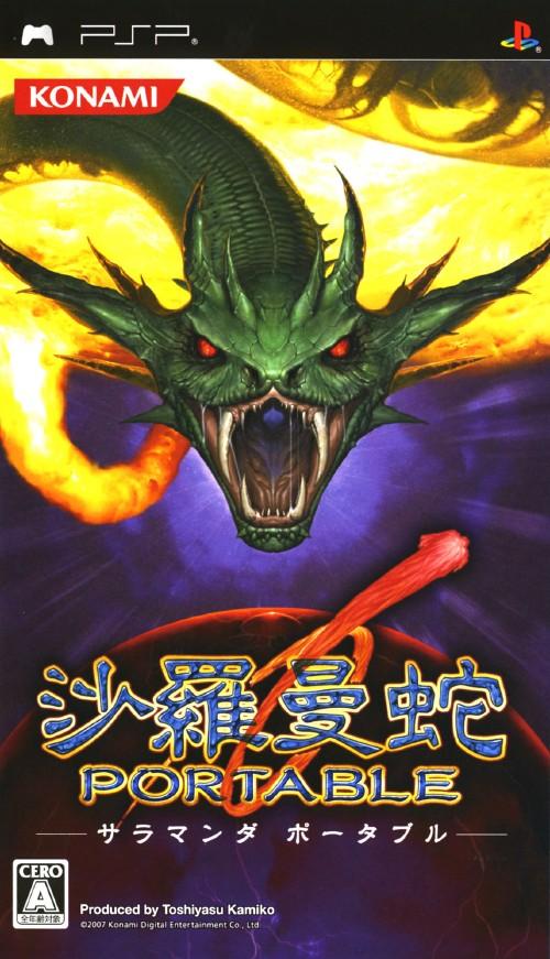 【中古】沙羅曼蛇 PORTABLE