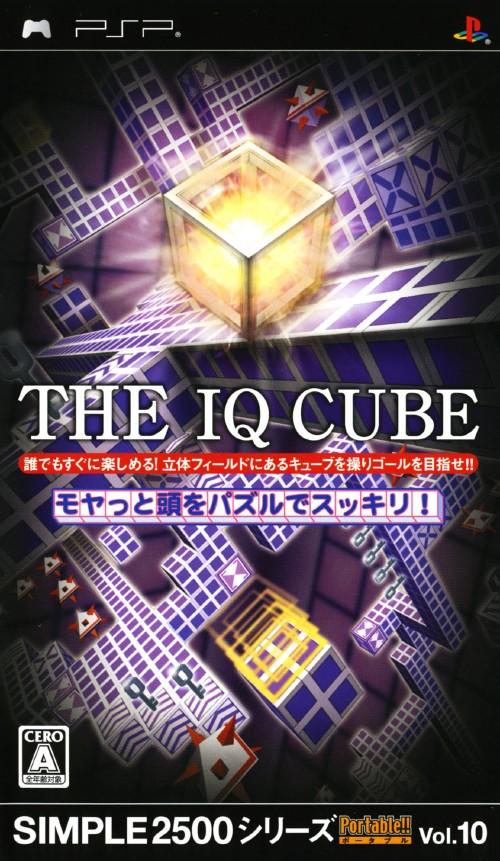 【中古】THE IQ CUBE 〜モヤっと頭をパズルでスッキリ!〜 SIMPLE2500シリーズ Portable!! Vol.10