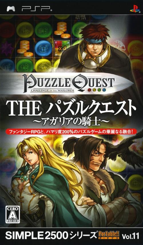 【中古】THE パズルクエスト 〜アガリアの騎士〜 SIMPLE2500シリーズ Portable!! Vol.11