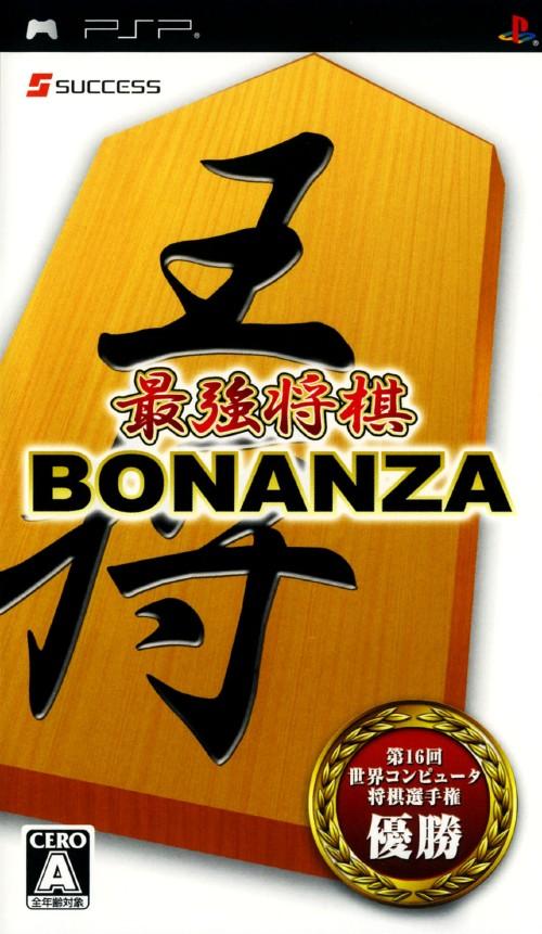 【中古】最強将棋 BONANZA