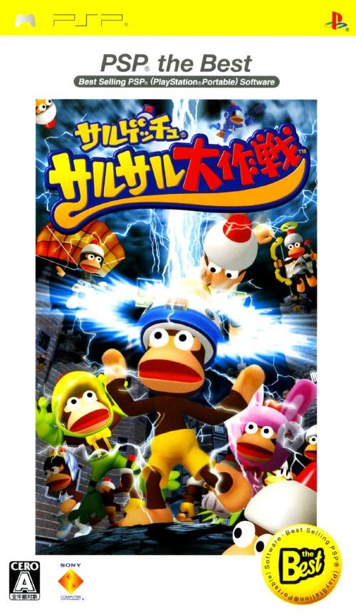 【中古】サルゲッチュ サルサル大作戦 PSP the Best