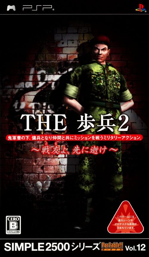 【中古】THE 歩兵2 〜戦友よ、先に逝け〜 SIMPLE2500シリーズ Portable!! Vol.12