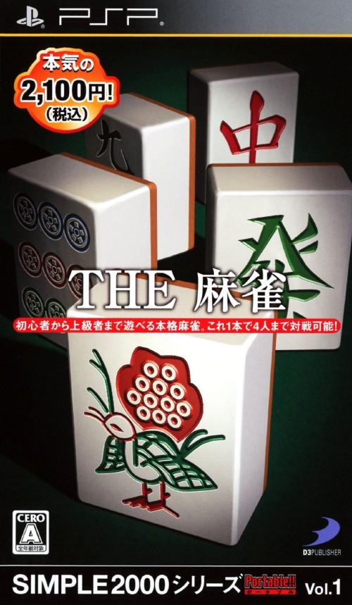 【中古】THE 麻雀 SIMPLE2000シリーズ Portable!! Vol.1