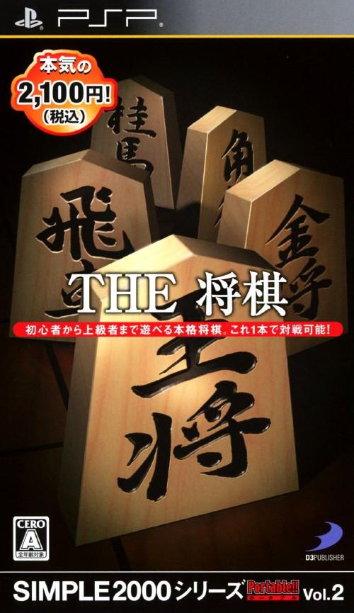 【中古】THE 将棋 SIMPLE2000シリーズ Portable!! Vol.2