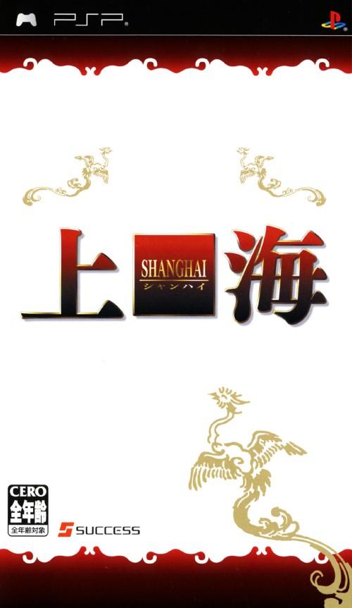 【中古】上海