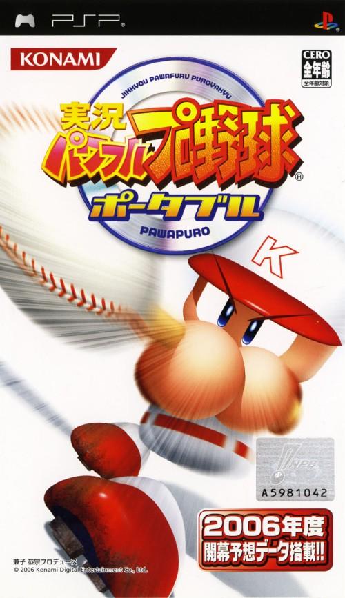 【中古】実況パワフルプロ野球ポータブル