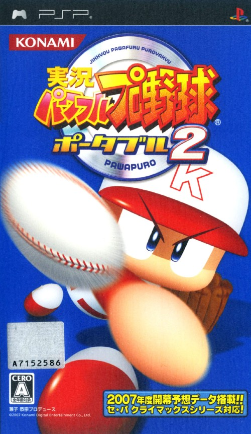 【中古】実況パワフルプロ野球ポータブル2