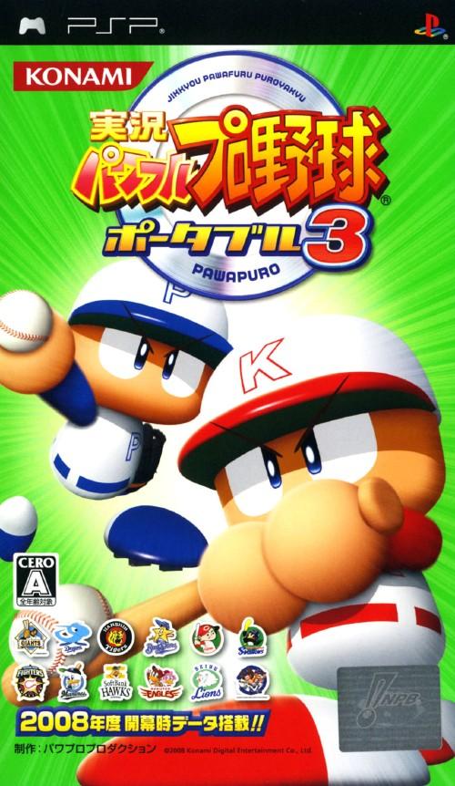 【中古】実況パワフルプロ野球ポータブル3
