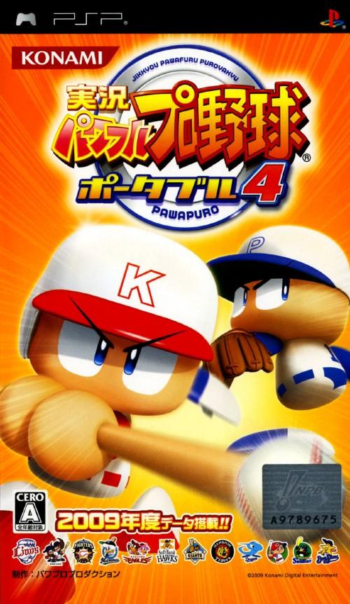 【中古】実況パワフルプロ野球ポータブル4