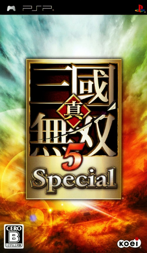 【中古】真・三國無双5 Special