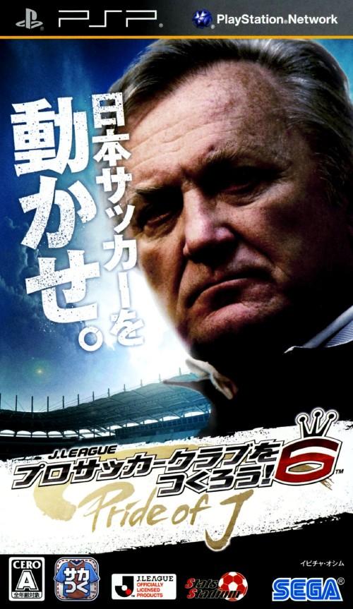 【中古】J.LEAGUE プロサッカークラブをつくろう!6 Pride of J