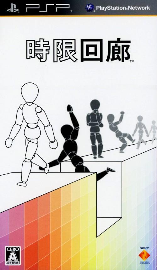 【中古】時限回廊