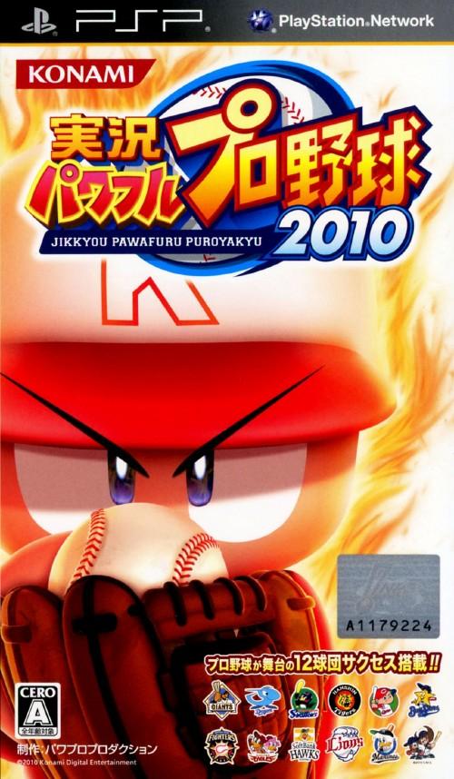 【中古】実況パワフルプロ野球2010