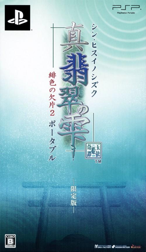 【中古】真・翡翠の雫 緋色の欠片2 ポータブル (限定版)