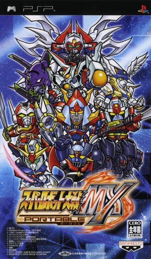 【中古】スーパーロボット大戦MX ポータブル