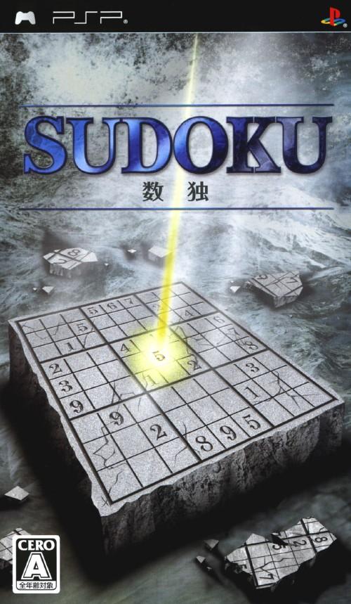 【中古】SUDOKU 数独