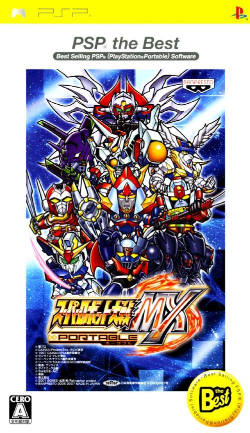 【中古】スーパーロボット大戦MX ポータブル PSP the Best
