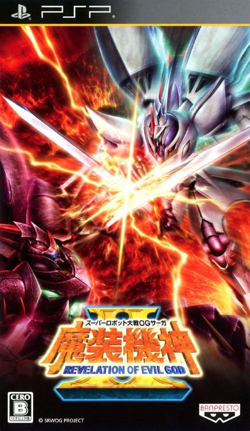 【中古】スーパーロボット大戦OGサーガ 魔装機神2 REVELATION OF EVIL GOD