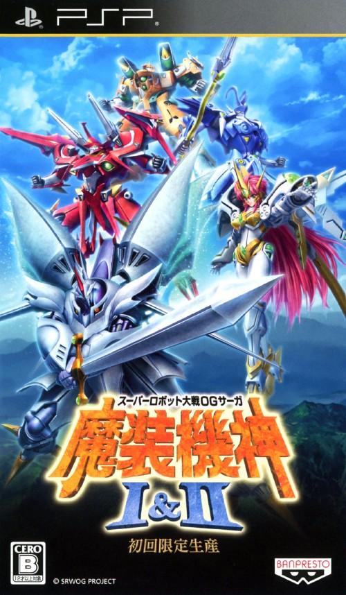 【中古】スーパーロボット大戦OGサーガ 魔装機神1&2 (限定版)