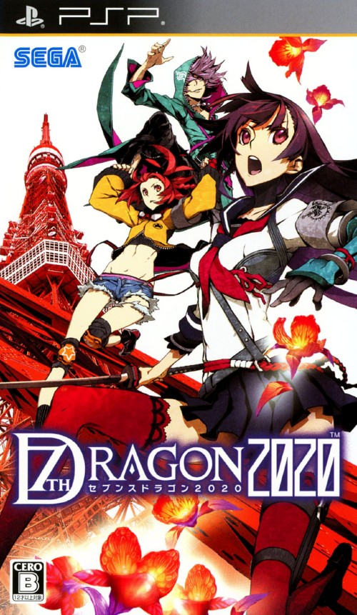 【中古】セブンスドラゴン2020