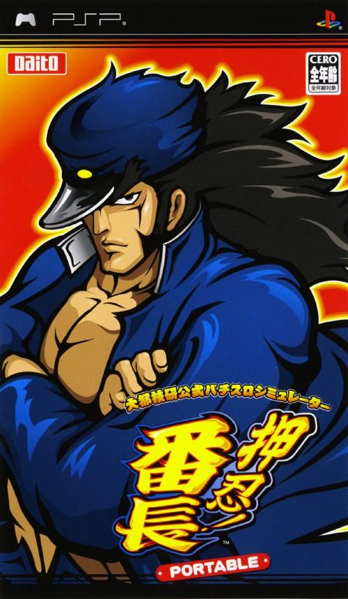 【中古】大都技研公式パチスロシミュレーター 押忍!番長 PORTABLE