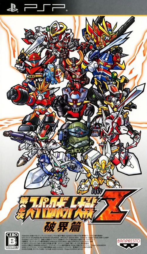 【中古】第2次スーパーロボット大戦Z 破界篇