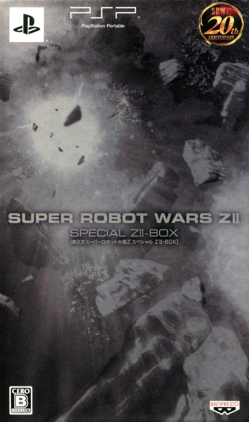 【中古】第2次スーパーロボット大戦Z 破界篇 スペシャルZ2 BOX (限定版)