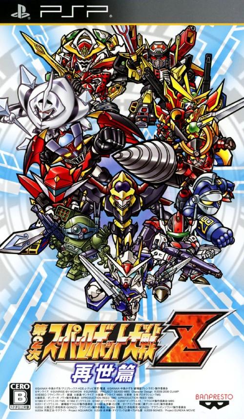 【中古】第2次スーパーロボット大戦Z 再世篇